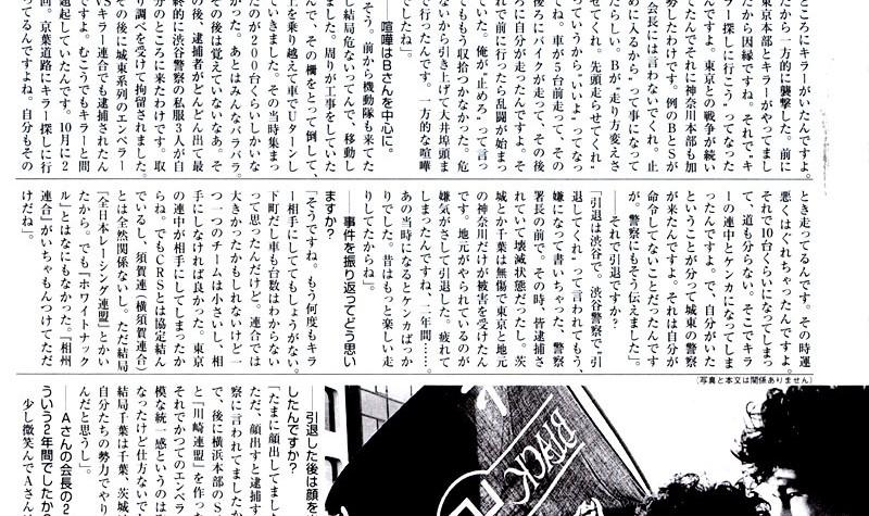 実話ナックルズページ3