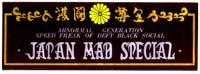 MAD SPECIAL 護国尊皇