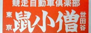 鼠小僧世田谷ー赤白文字