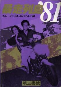 暴走列島81001