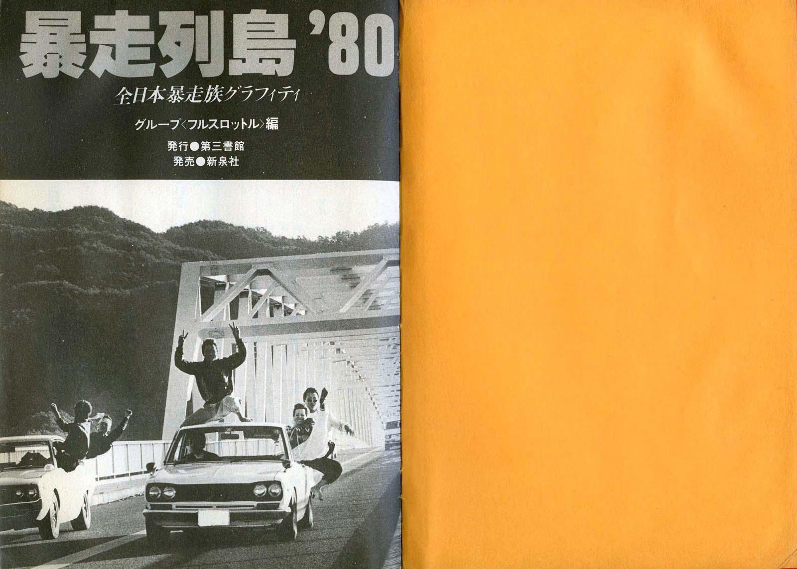 暴走列島'80