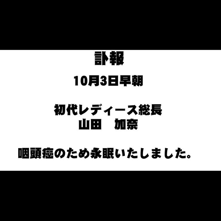 10月3日早朝 初代レディース総長 山田加奈 喉頭癌のため永眠いたしました。