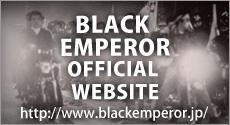 ブラックエンペラー公式サイト