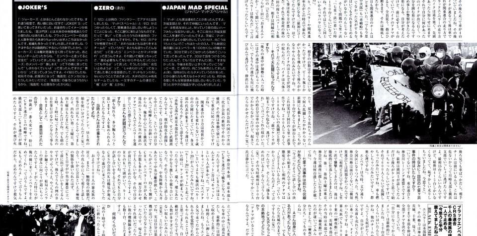 実話ナックルズページ2