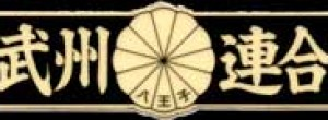 武州連合八王子