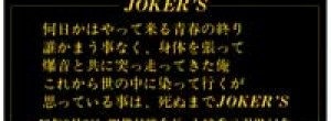 JOKER'S 大嶋引退記念