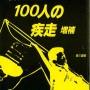 暴走族100人002