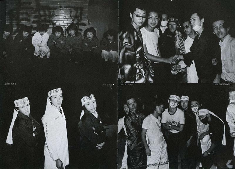 暴走列島'81